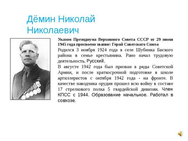 Указом Президиума Верховного Совета СССР от 29 июня 1945 года присвоено зван...