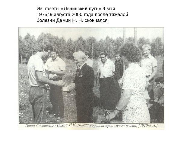 Из газеты «Ленинский путь» 9 мая 1975г.9 августа 2000 года после тяжелой боле...
