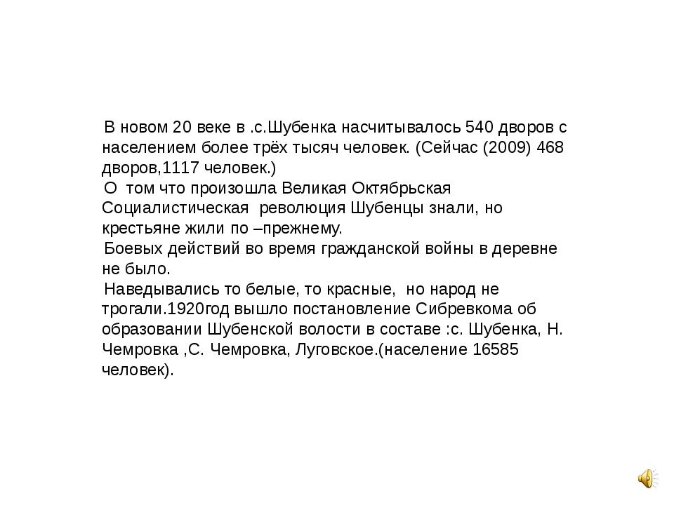В новом 20 веке в .с.Шубенка насчитывалось 540 дворов с населением более трёх...