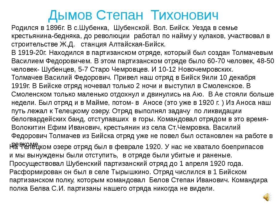 Родился в 1896г. В с.Шубенка, Шубенской. Вол. Бийск. Уезда в семье крестьянин...