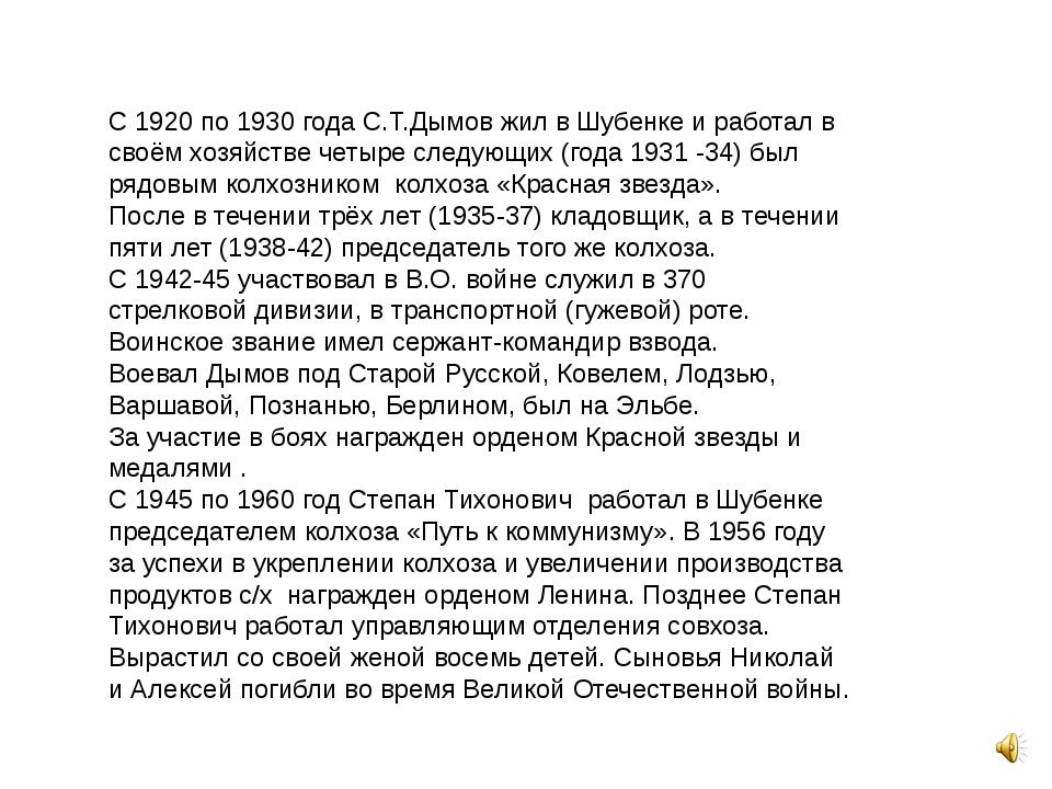 С 1920 по 1930 года С.Т.Дымов жил в Шубенке и работал в своём хозяйстве четыр...