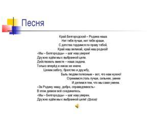 Песня Край Белгородский – Родина наша Нет тебя лучше, нет тебя краше. С детст
