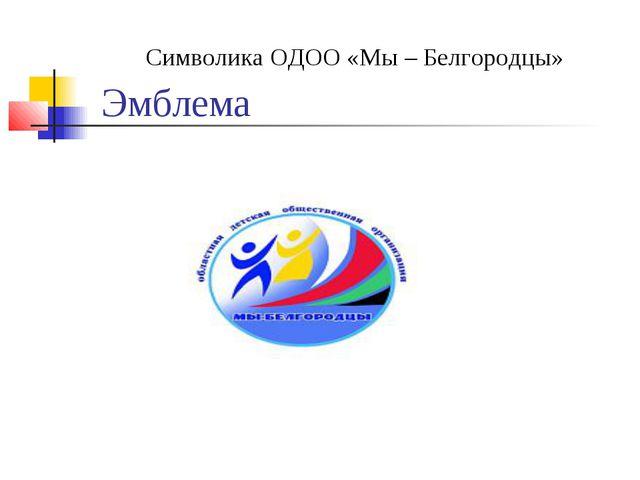 Символика ОДОО «Мы – Белгородцы» Эмблема