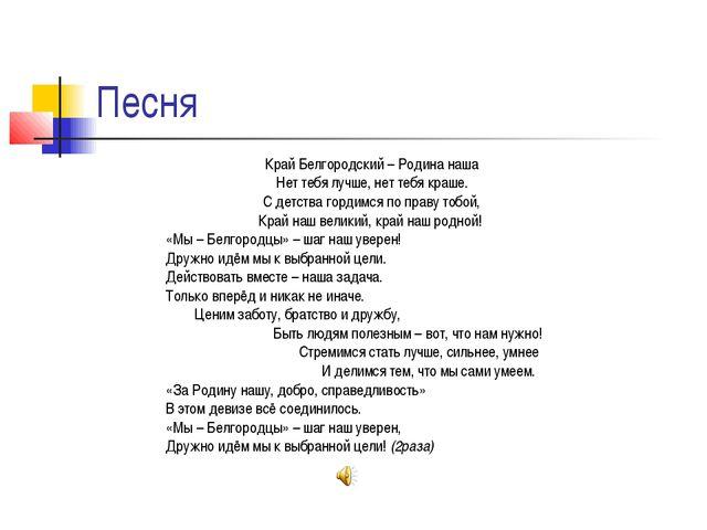 Песня Край Белгородский – Родина наша Нет тебя лучше, нет тебя краше. С детст...