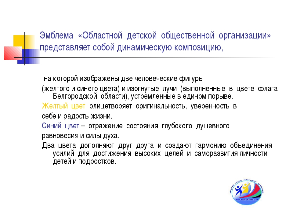 Эмблема «Областной детской общественной организации» представляет собой динам...