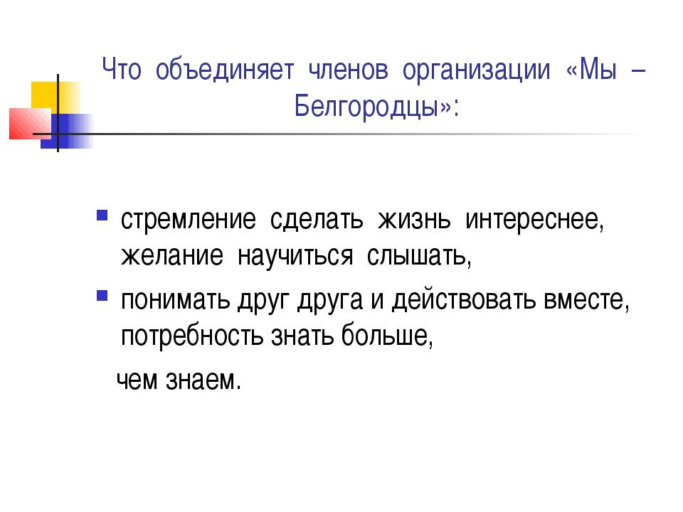 Что объединяет членов организации «Мы – Белгородцы»: стремление сделать жизнь...
