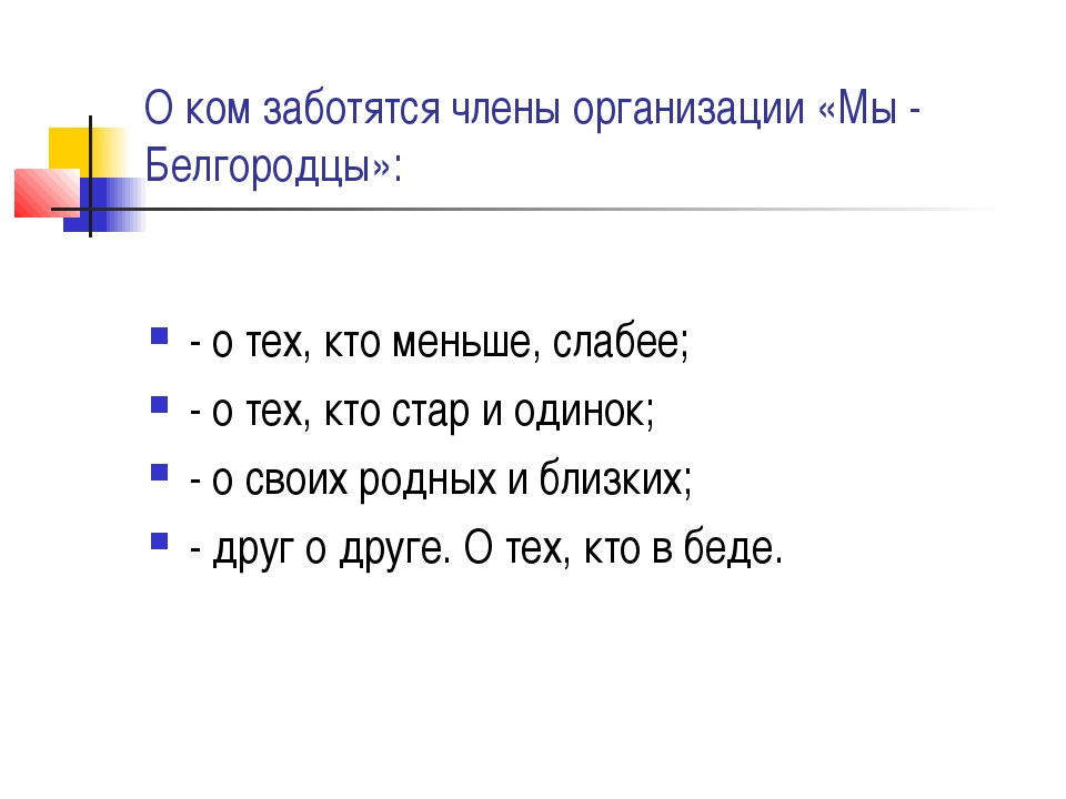 О ком заботятся члены организации «Мы - Белгородцы»: - о тех, кто меньше, сла...