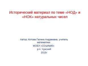 Исторический материал по теме «НОД» и «НОК» натуральных чисел Автор: Котова Г