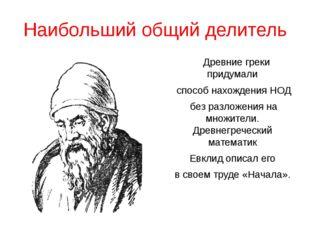 Наибольший общий делитель Древние греки придумали способ нахождения НОД без р