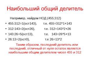 Наибольший общий делитель Например, найдем НОД (455;312) 455:312=1(ост143), т