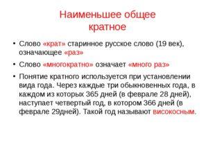 Наименьшее общее кратное Слово «крат» старинное русское слово (19 век), означ