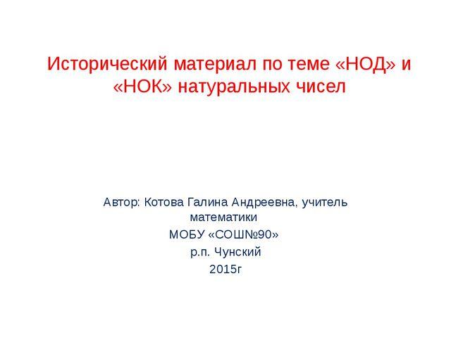Исторический материал по теме «НОД» и «НОК» натуральных чисел Автор: Котова Г...