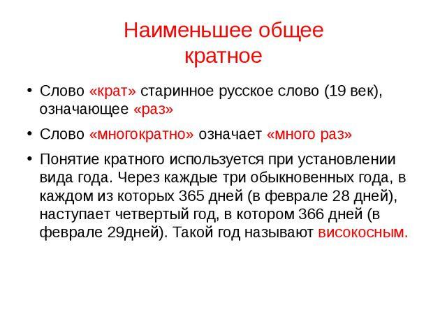 Наименьшее общее кратное Слово «крат» старинное русское слово (19 век), означ...