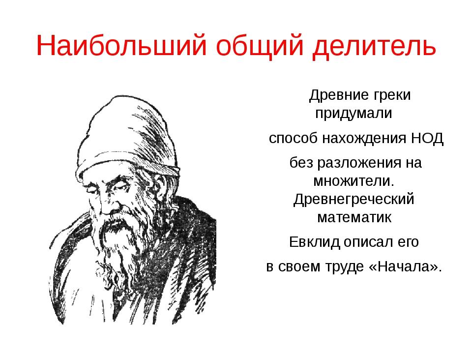 Наибольший общий делитель Древние греки придумали способ нахождения НОД без р...