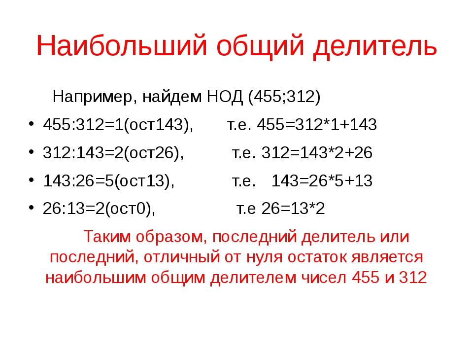 Наибольший общий делитель Например, найдем НОД (455;312) 455:312=1(ост143), т...