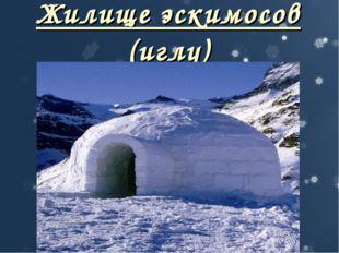 Жилище эскимосов (иглу)
