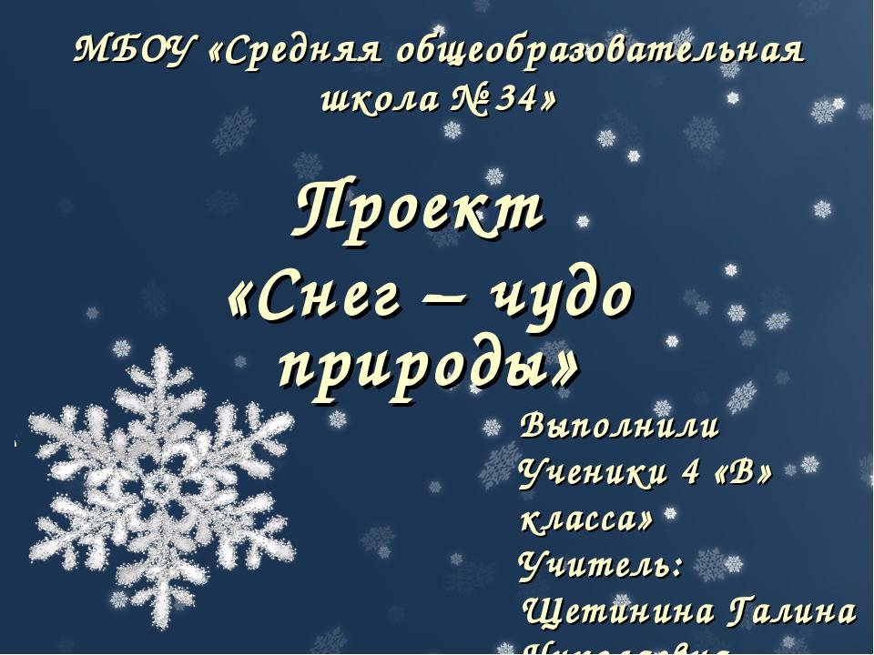 МБОУ «Средняя общеобразовательная школа № 34» Проект «Снег – чудо природы» Вы...