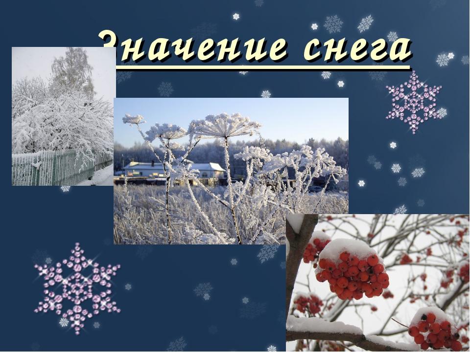Значение снега