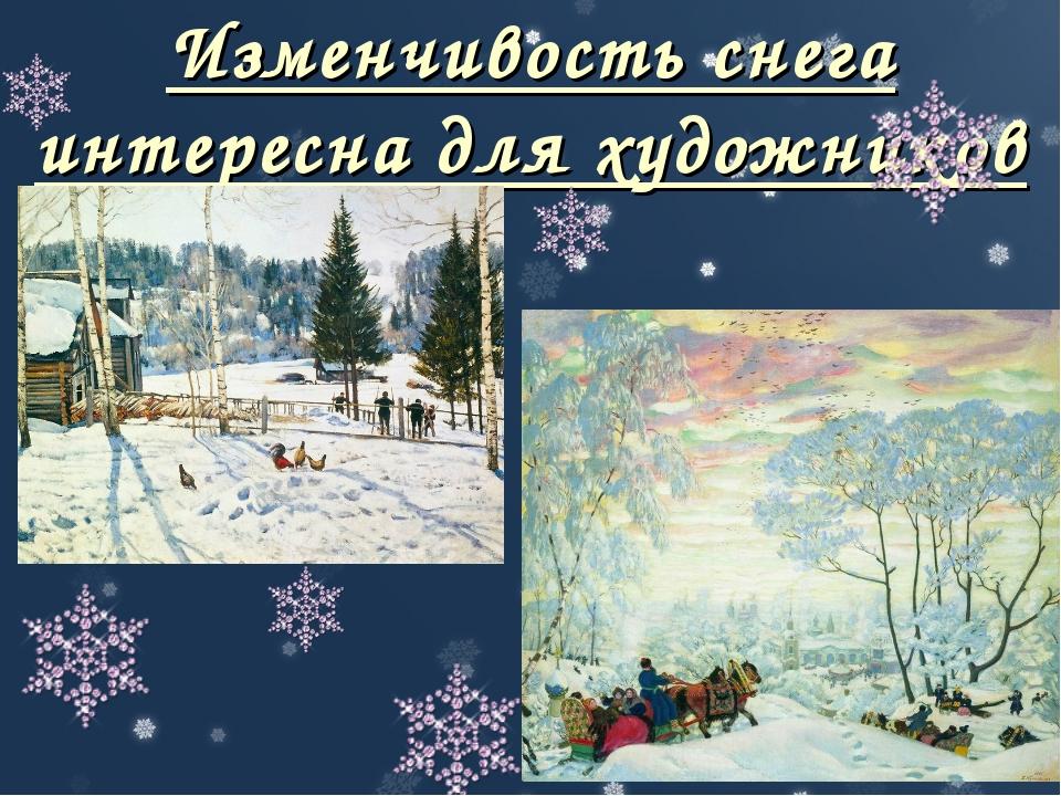 Изменчивость снега интересна для художников