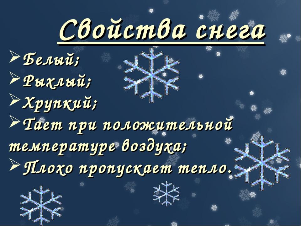 Свойства снега Белый; Рыхлый; Хрупкий; Тает при положительной температуре воз...
