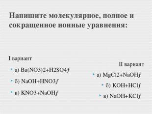 Напишите молекулярное, полное и сокращенное ионные уравнения: I вариант а) Ba