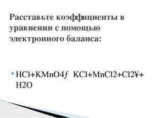 HCl+KMnO4→KCl+MnCl2+Cl2↑+H2O Расставьте коэффициенты в уравнении с помощью эл