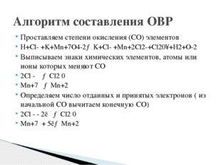 Проставляем степени окисления (СО) элементов H+Cl- +K+Mn+7O4-2→K+Cl- +Mn+2Cl2