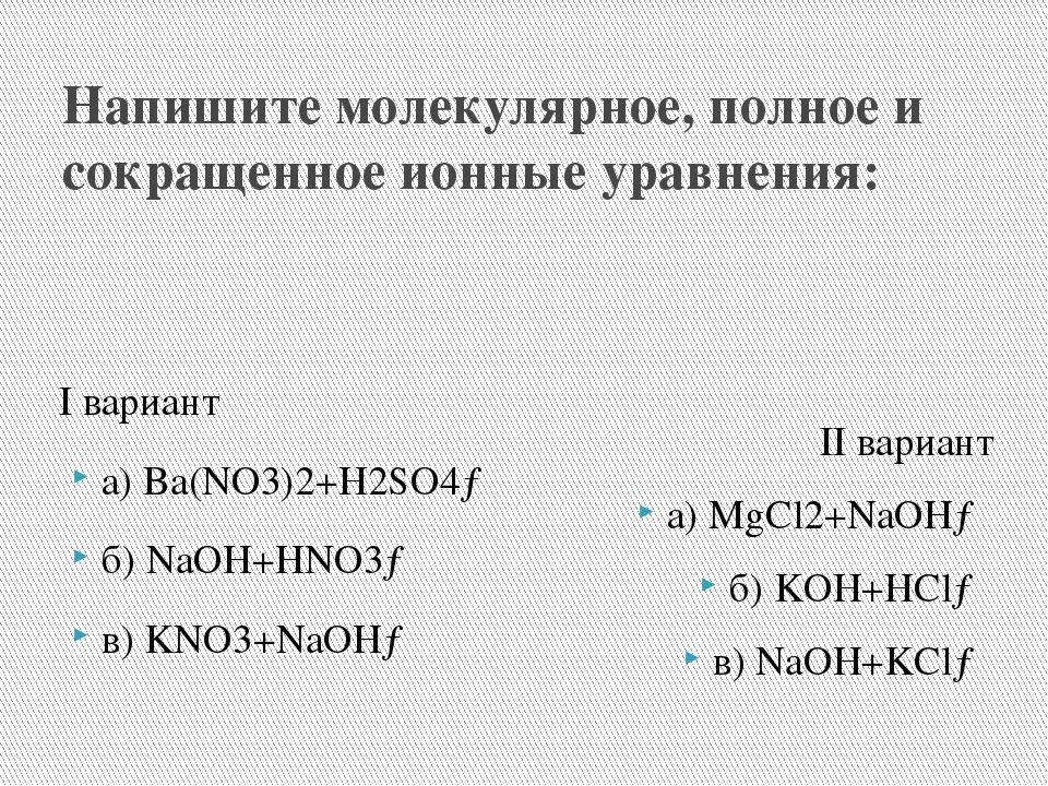 Напишите молекулярное, полное и сокращенное ионные уравнения: I вариант а) Ba...