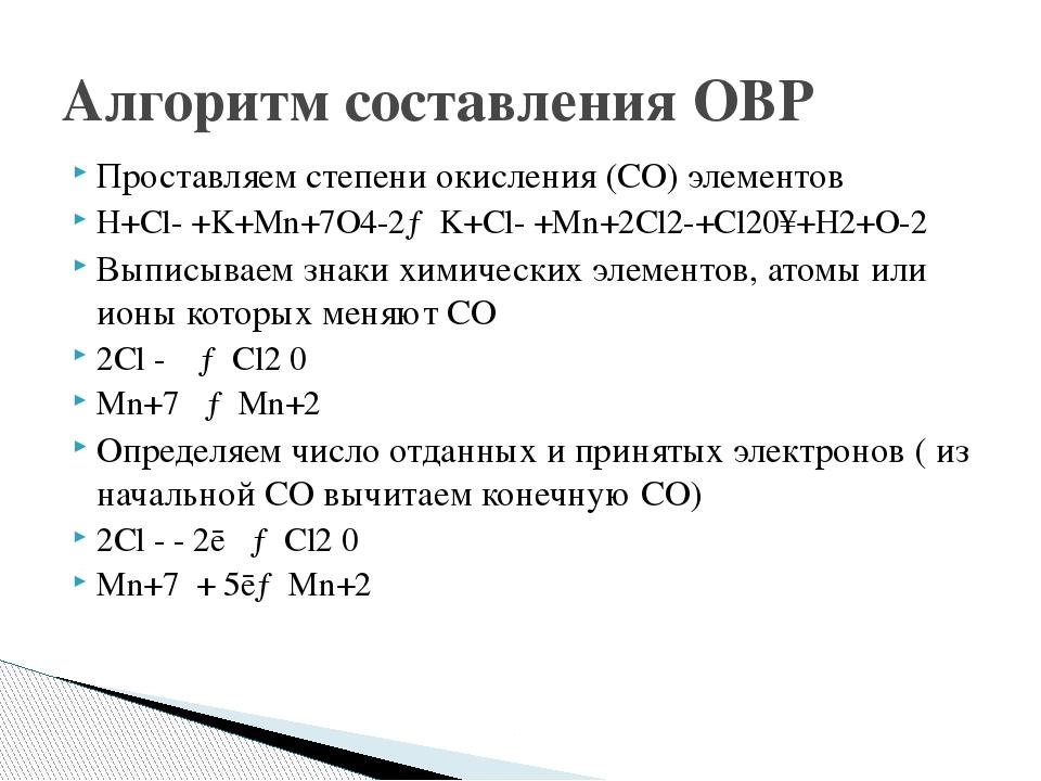 Проставляем степени окисления (СО) элементов H+Cl- +K+Mn+7O4-2→K+Cl- +Mn+2Cl2...