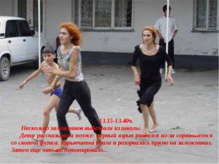 13.15-13.40ч. Несколько заложников выбежали из школы. Дети рассказывали позже