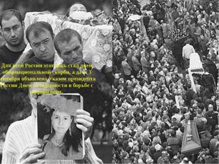 Для всей России этот день стал днем общенациональной скорби, а дата 3 сентябр