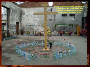 Вместе с цветами погибшим приносят бутылки с водой. В последние дни жизни в д
