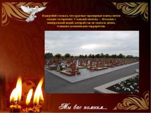 Надгробий столько, что красные мраморные плиты почти заходят за горизонт. У