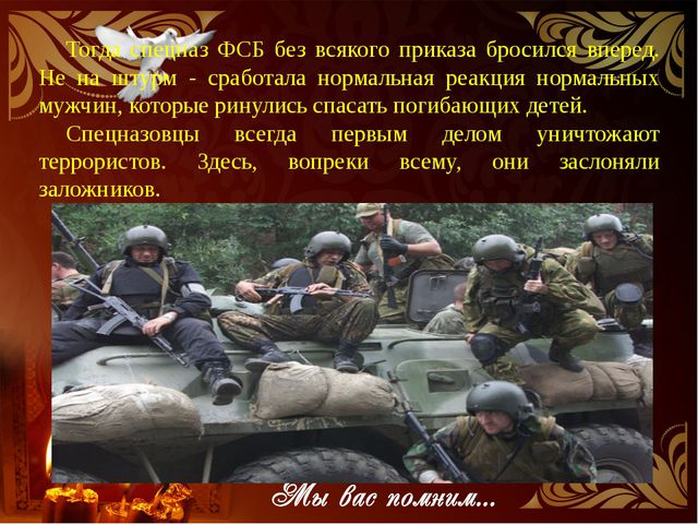 Тогда спецназ ФСБ без всякого приказа бросился вперед. Не на штурм - сработа...