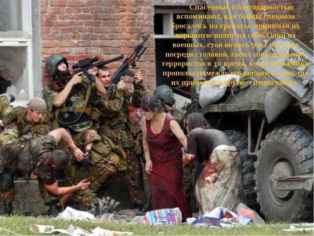 Спасенные с благодарностью вспоминают, как бойцы спецназа бросались на гранат...