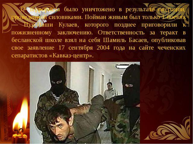 32 террориста было уничтожено в результате операции, проведенной силовиками....