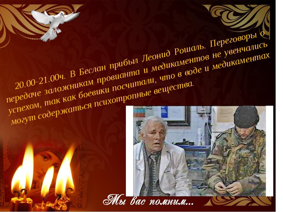 20.00-21.00ч. В Беслан прибыл Леонид Рошаль. Переговоры о передаче заложника...