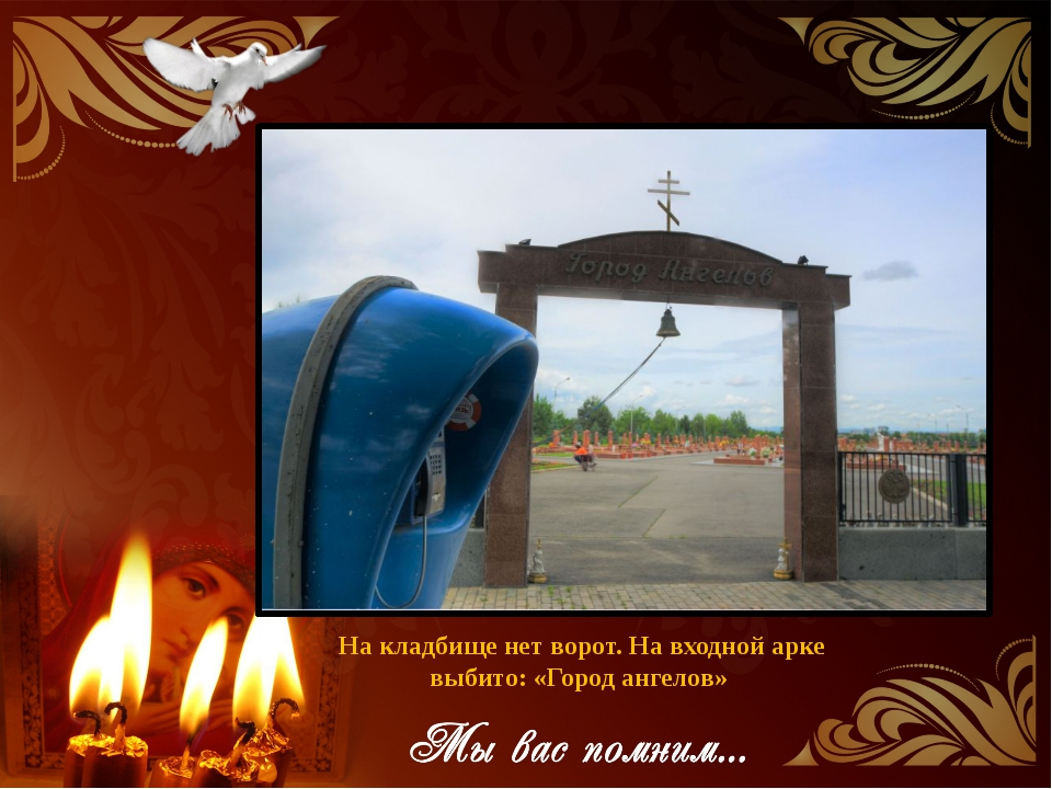 На кладбище нет ворот. На входной арке выбито: «Город ангелов»