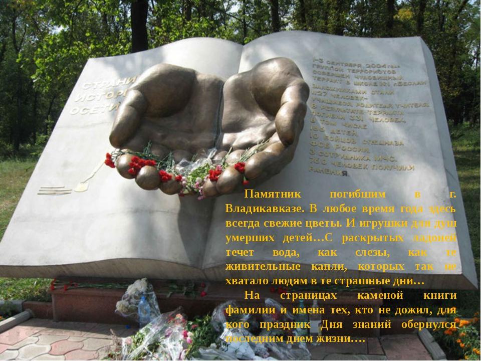 Памятник погибшим в г. Владикавказе. В любое время года здесь всегда свежие...