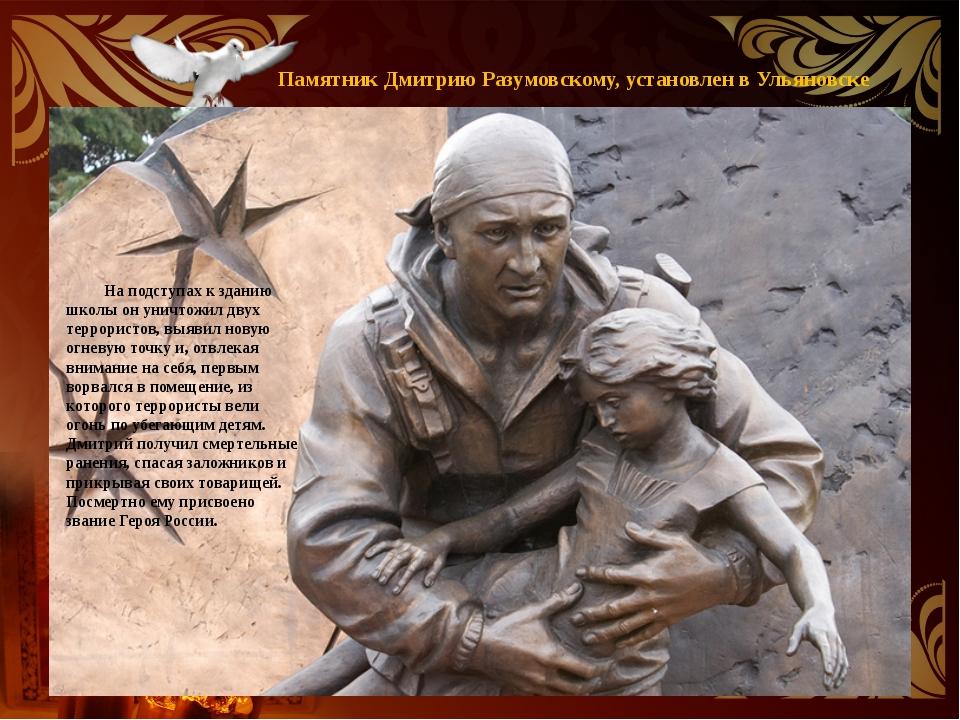 Памятник Дмитрию Разумовскому, установлен в Ульяновске На подступах к зданию...
