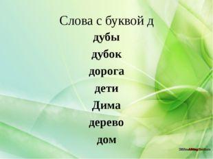 Слова с буквой д дубы дубок дорога дети Дима дерево дом