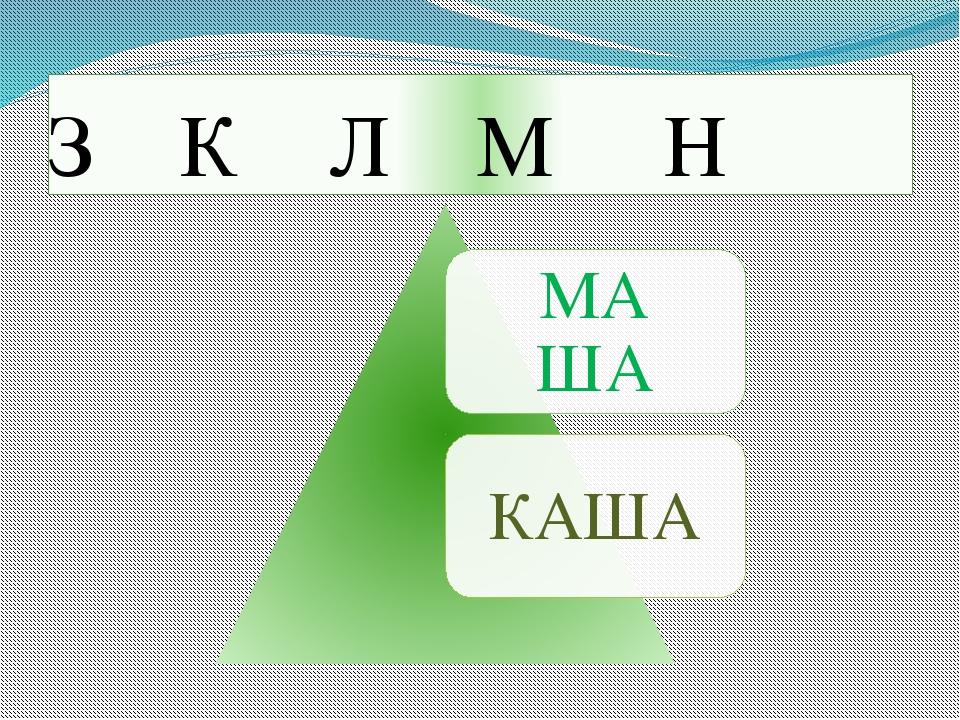 З К Л М Н