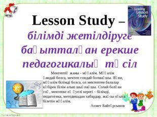 Lesson Study – білімді жетілдіруге бағытталған ерекше педагогикалық тәсіл Ме