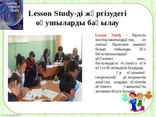 Lesson Study-ді жүргізудегі оқушыларды бақылау Lesson Study - бірлесіп жоспар