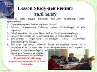 Lesson Study-ден кейінгі талқылау Сабақтан кейін бірден жиналып, талқылау жүр