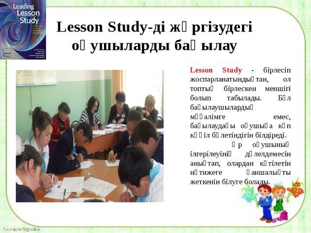 Lesson Study-ді жүргізудегі оқушыларды бақылау Lesson Study - бірлесіп жоспар...