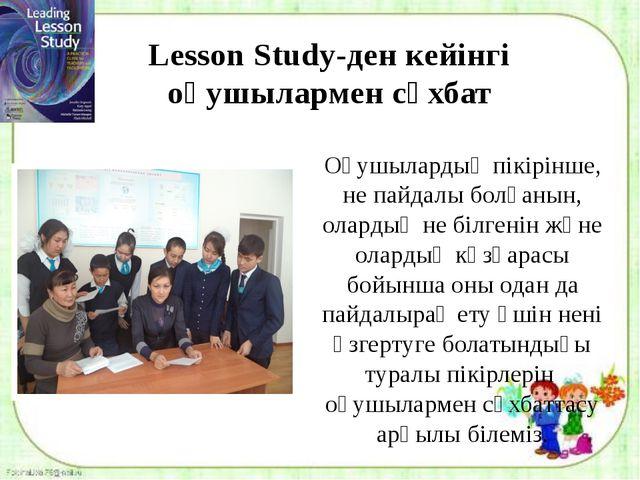 Lesson Study-ден кейінгі оқушылармен сұхбат Оқушылардың пікірінше, не пайдалы...