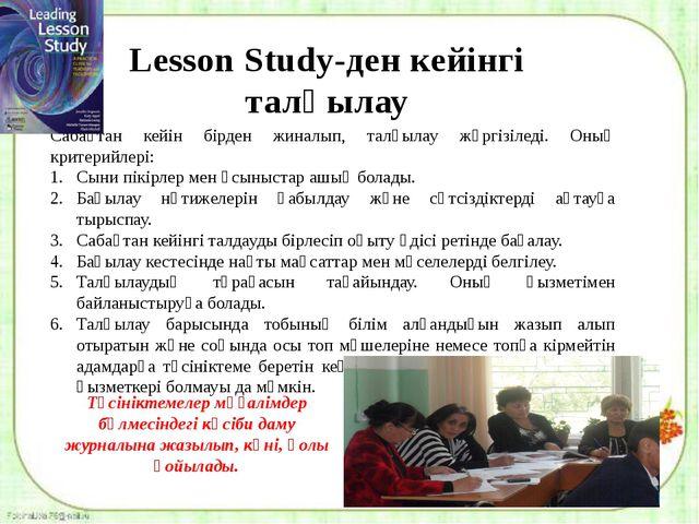 Lesson Study-ден кейінгі талқылау Сабақтан кейін бірден жиналып, талқылау жүр...