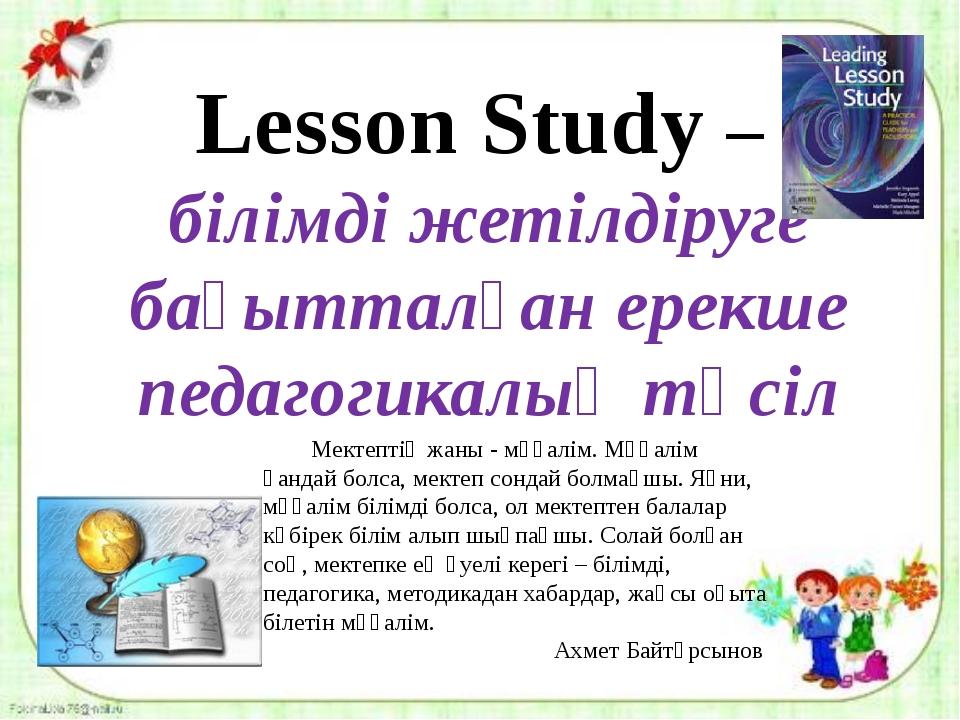 Lesson Study – білімді жетілдіруге бағытталған ерекше педагогикалық тәсіл Ме...