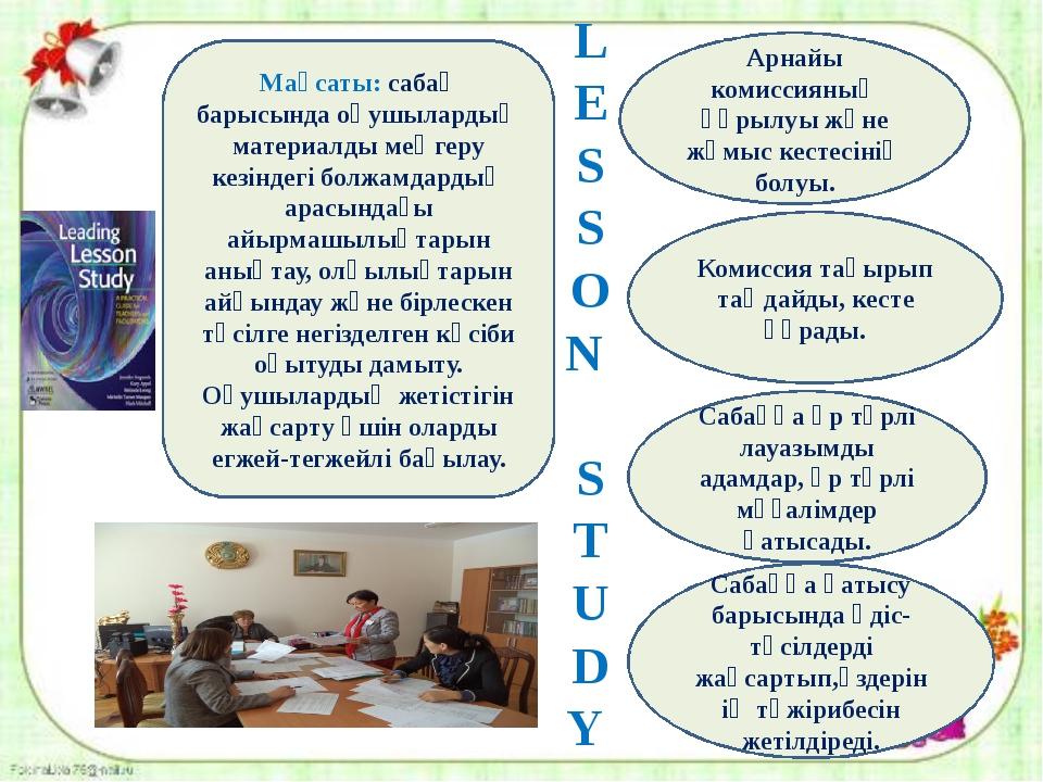 L E S S O N S T U D Y Мақсаты: сабақ барысында оқушылардың материалды меңгеру...